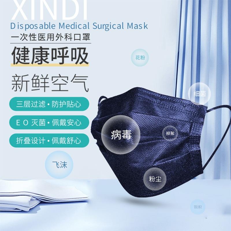 黑色一次性医用外科口罩