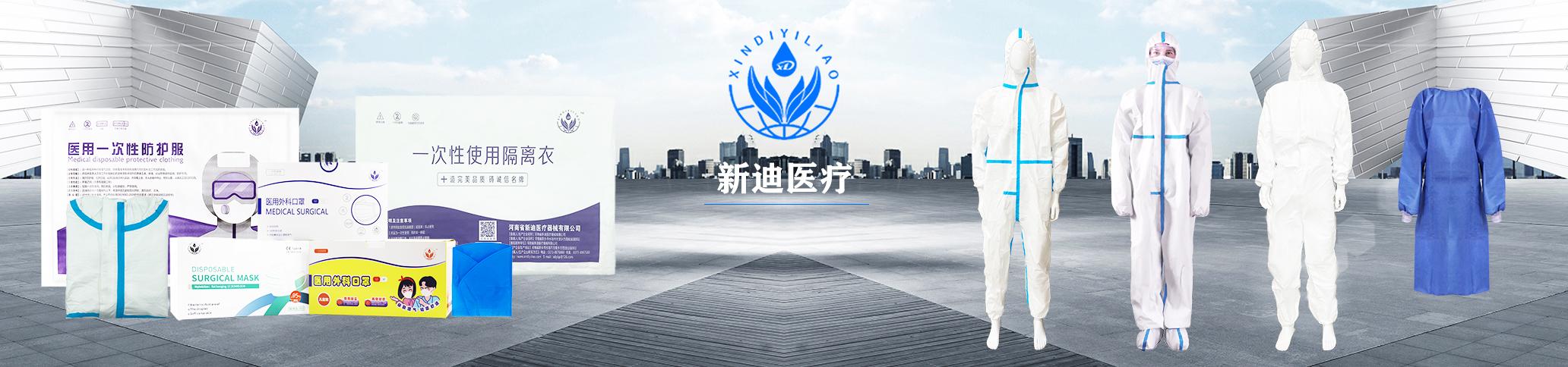 http://www.xindiyiliao.com/data/upload/202108/20210823113837_714.jpg